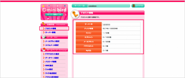 minibird-info-01
