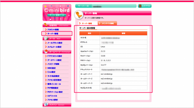 minibird-info-10