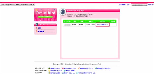 minibird-login-11