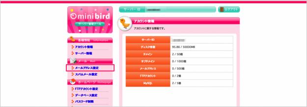 minibird-mail-01