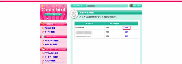 minibird-mail-10