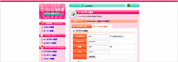 minibird-mail-12