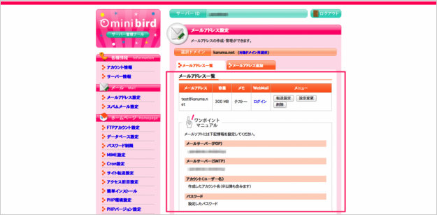 minibird-mail-14