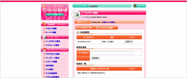 minibird-mail-31