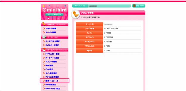 minibird-mt-install-01