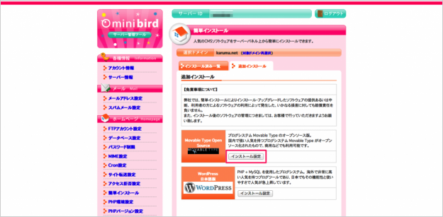 minibird-mt-install-04