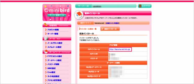 minibird-mt-install-12