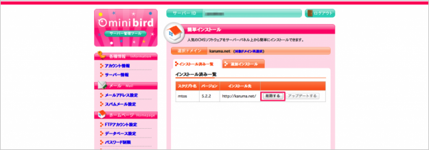 minibird-mt-uninstall-10