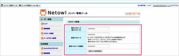 minibird-password-02