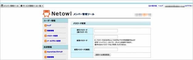 minibird-password-05