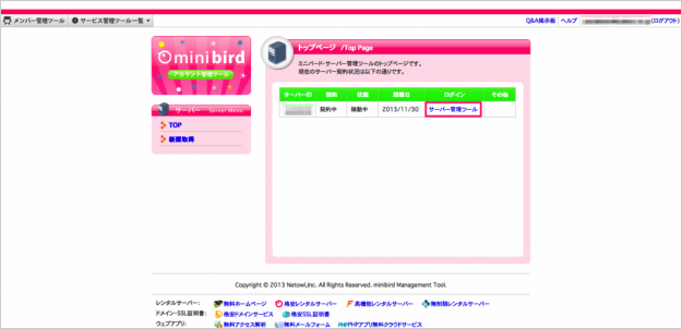 minibird-wp-uninstall-00