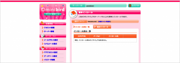 minibird-wp-uninstall-05