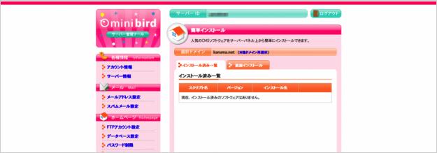 minibird-wp-uninstall-05
