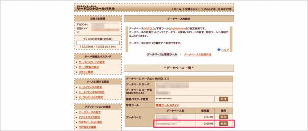sakura-db-del-04
