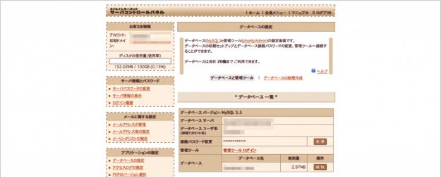 sakura-db-del-08