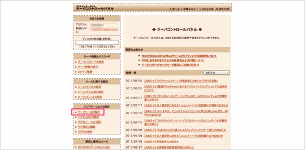 sakura-db-export-02