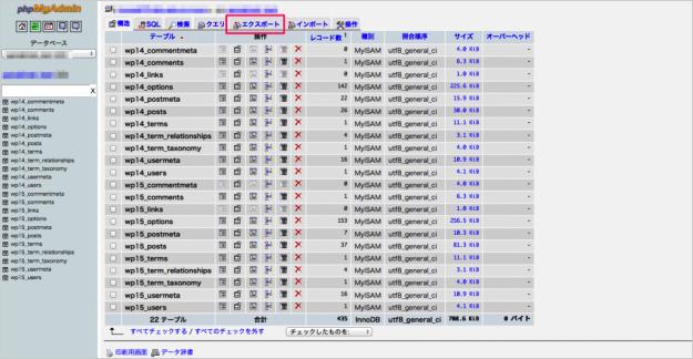 sakura-db-export-12