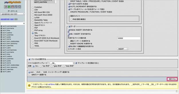 sakura-db-export-14