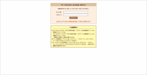 sakura-db-import-00