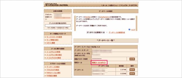 sakura-db-import-04