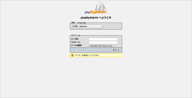sakura-db-import-06
