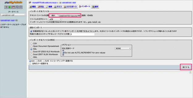 sakura-db-import-14