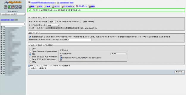 sakura-db-import-16