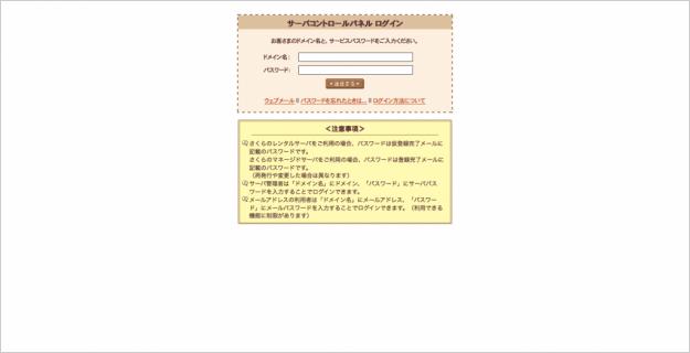 sakura-domain-add-00