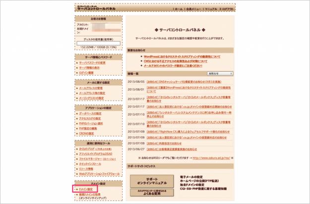 sakura-domain-add-02