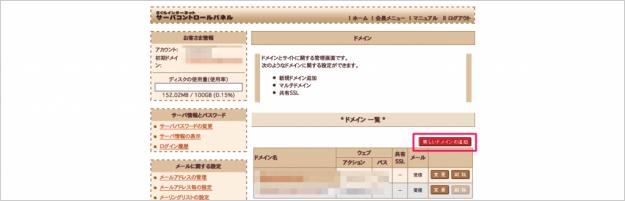 sakura-domain-add-04