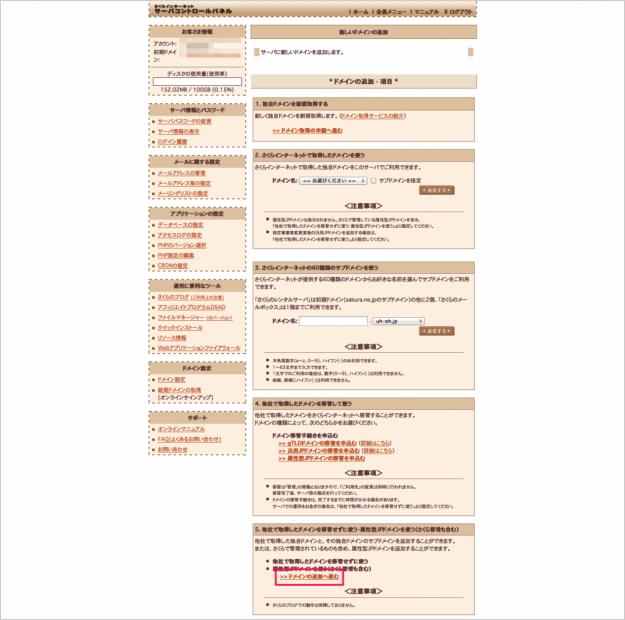 sakura-domain-add-10