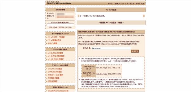 sakura-domain-add-12