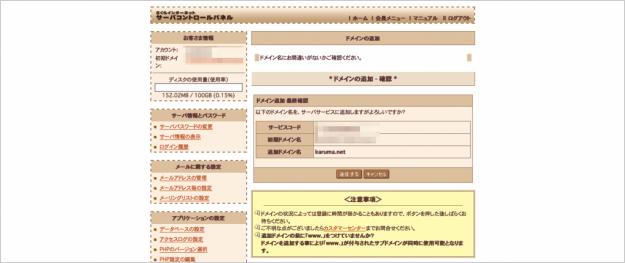 sakura-domain-add-14