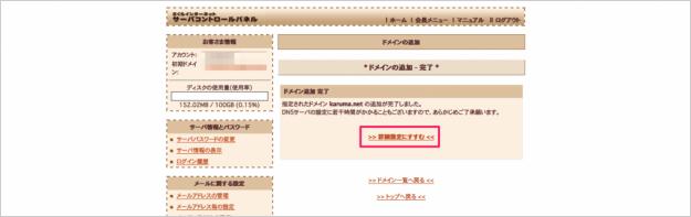 sakura-domain-add-16