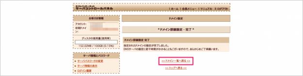 sakura-domain-add-20