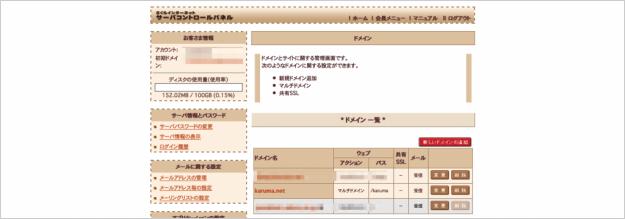 sakura-domain-add-22