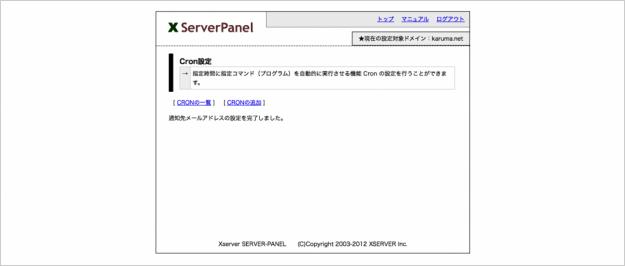 xserver-cron-03