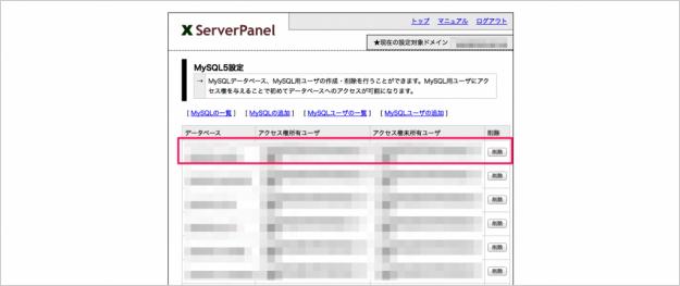 xserver-db-del-03