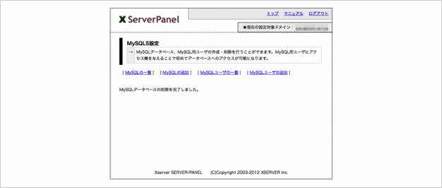 xserver-db-del-05