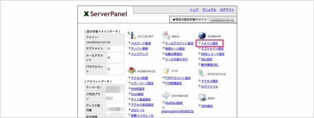 xserver-domain-add-01