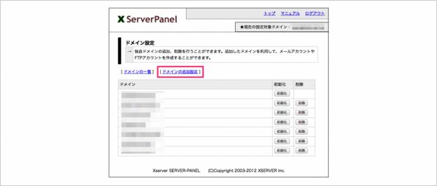 xserver-domain-add-02