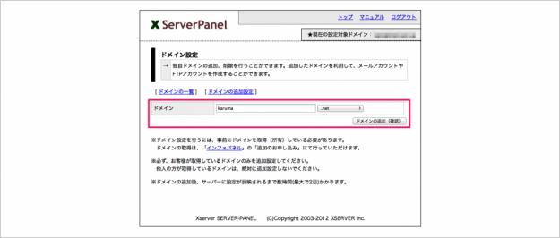 xserver-domain-add-03