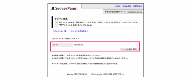 xserver-domain-add-04