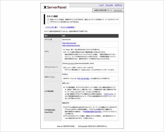 xserver-domain-add-05