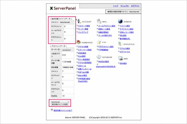 xserver-info-01