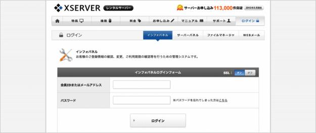 xserver-password-00