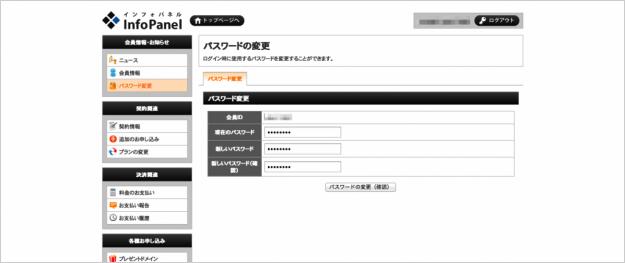 xserver-password-02