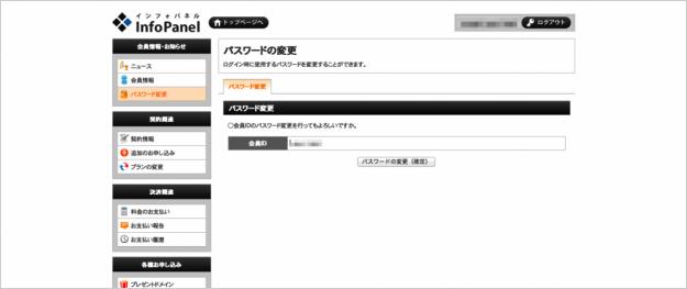 xserver-password-03