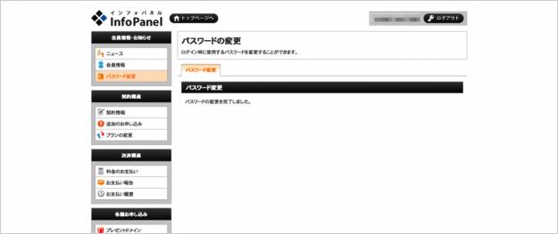 xserver-password-04