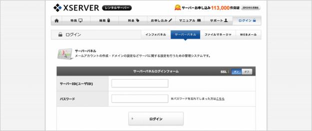 xserver-password-10
